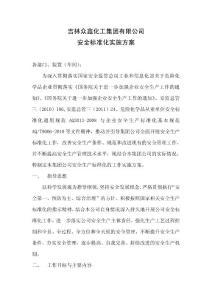吉林众鑫化工集团有限公司安全标准化实施方案