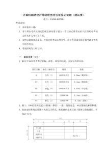 CAD建筑高级试题(施工图方向)