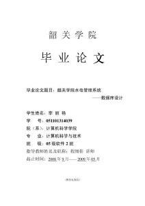 """[计算机软件及应用]09届""""韶关学院水电管理系统""""毕业论文数据库"""