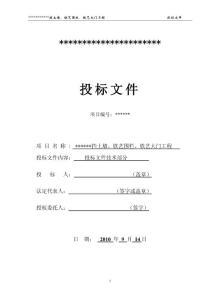 挡土墙、铁艺围栏、铁艺大门工程技术标.doc