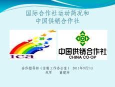 国际合作社运动简况和中国供销合作社.ppt