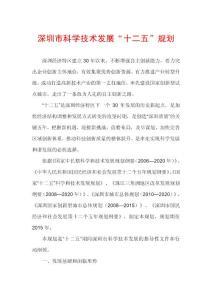 深圳市科技奖申报相关