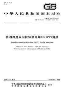 普通用途双向拉伸聚丙烯(BOPP)薄膜