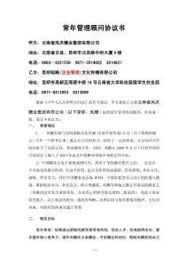 东亚糖业管理改善常年管理顾问协议书0509