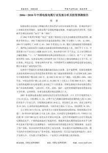 2006-2010年中国电线电缆行业发展分析及投资预测报告
