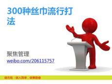 300种经典流行丝巾的打法(培训专用)精心整理 免费下载(@聚焦管理)