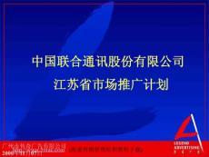江苏联通市场推广计划