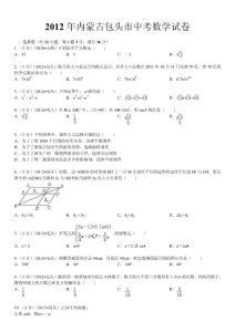 2012年中考数学试卷及解析