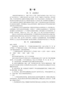 上海约瑟芬洗涤有限公司工作手册