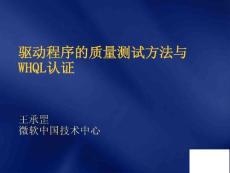 【豆丁精选】驱动程序的质量测试方法与WHQL认证