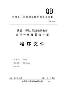 质量、环境、职业健康安全管理体系程序文件QG4-2011(第6版第0次修改)