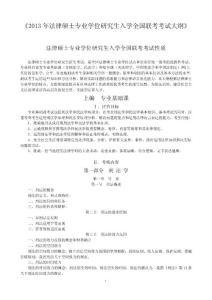 2013年法律硕士专业学位研究生入学全国联考考试大纲