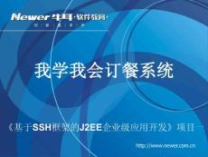 《基于SSH框架的J2EE企业级应用开发》项目课1