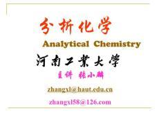 分析化学.ppt
