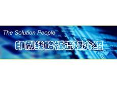 多层PCB板制作全流程.ppt