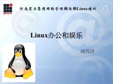 2.3.Linux下的办公和娱乐.ppt