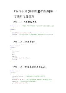 C程序设计(第四版)(谭浩强)完整版 课后习题答案
