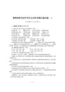 2013教师招聘考试-历年真题汇编及全真模拟试卷中学语文 试卷