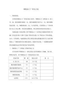 3、钢筋加工厂的配电方案.doc