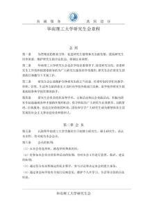 华南理工大学研究生会章程8.pdf