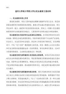 温州大学瓯江学院学生管理工作文本