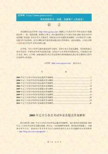 2003~2012年辽宁申论历年真题及答案解析