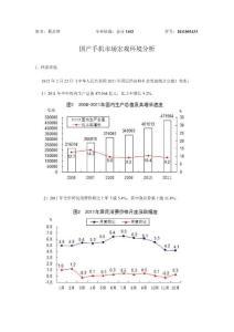 国内手机市场宏观环境分析