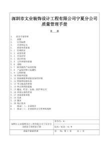 深圳市文业装饰设计公司宁夏分公司质量管理手册