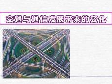 【精品PPT】交通与通信发展带来的变化