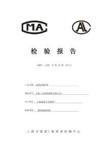 检  验  报  告(包塑金属软管)1
