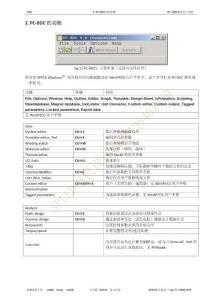SPEED永磁电机设计软件 中文使用手册2-1