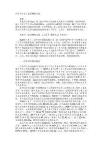 清华同方员工股票期权计划