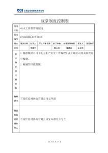动火工作票管理制度(报..
