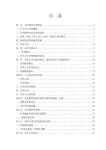 2011恒大地产前期物业管理方案(范本)63p
