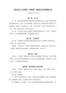 """上海石化工业学校""""双师型""""教师管理办法"""