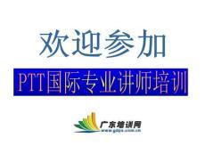 PTT国际专业讲师培训