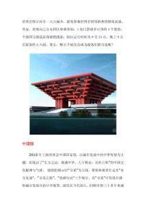 2010上海世博专题