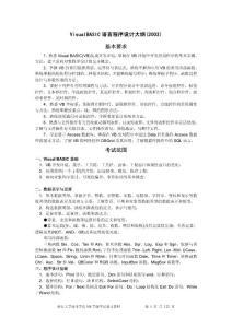 2011浙江省VB二级等级考试复习资料试题库(历年题目都命中过)