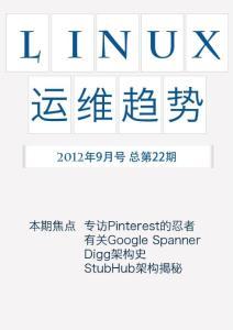 Linux运维趋势-第22期-9月刊
