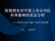 短期债务对中国上市公司杠..
