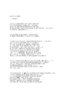 中国2012年1月到2012年6月时事政治