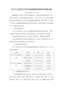 2011年上海市中小学生学业质量绿色指标测试实施方案