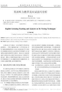 英语听力教学及应试技巧分析