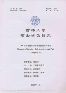 TKA汽车零部件公司库存管理优化研究