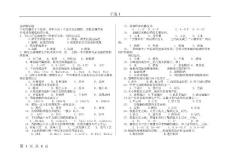调酒师自测题库单选1.doc