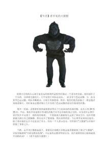 【生活】看不見的大猩猩