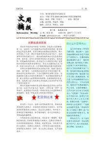 word模版 ---文摘周报.doc