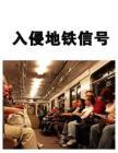 入侵地铁信号《财经》2012年11月19日