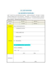 员工提升预审考核(360度考评及审批表)