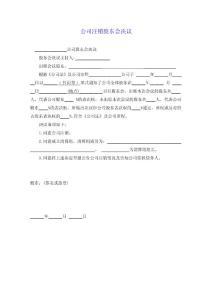 公司注销股东会决议(范本)